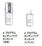 d プログラム 敏感肌用保湿美容液《カンダンバリア エッセンス》10/21発売!敏感肌をよりデリケートにする「寒暖差」から肌を守る美容液