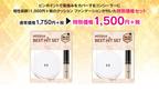 MISSHA《ミシャ クッションファンデ+コンシーラー BEST HITセット》10/8発売!肌悩みのない、憧れのツヤ肌に。9/24〜先行発売実施