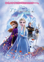 ディズニー映画『アナと雪の女王2』コラボ《ラックス スーパーリッチシャイン ウィンターシャイン》11/20発売!作品をイメージし処方&香りを採用
