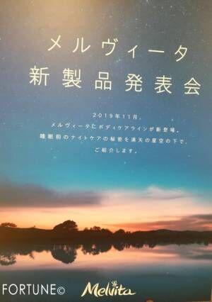 メルヴィータ新製品発表会