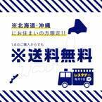 """毎月9日""""はMIMURA(ミムラ)の北海道・沖縄『レス9デー』お得に人気商品が手に入るチャンス!"""