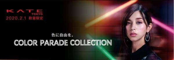 KATE(ケイト)COLOR PARADE COLL...