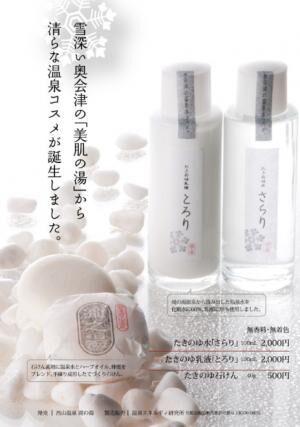 spa-cosmetic