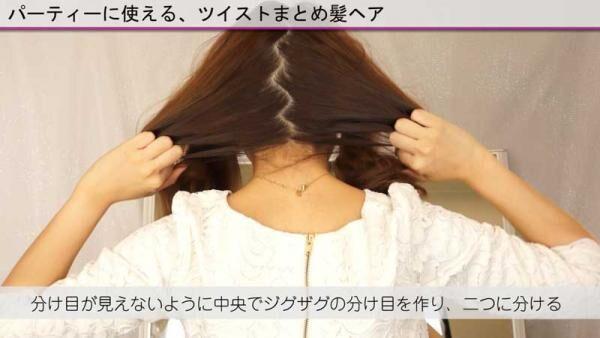 パーティーに使える、ツイストまとめ髪ヘア
