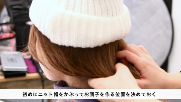 ニット帽をもっと可愛く♪ルーズなお団子ヘア