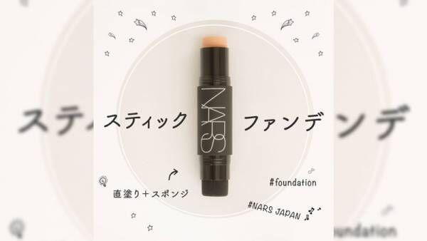 肌と一体化!NARSのスティックファンデーションで作るソフトマット肌