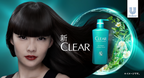 「CLEAR」新アンバサダーに黒髪が美しいトップモデル秋元梢さんが就任!