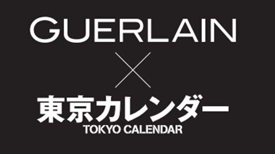 東京カレンダー×ゲラン