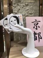 京美人の「はんなりとキレイ」を磨く!『よーじや 美粧品コレクション』期間限定開催【銀座三越1階にて8月7日(火)まで】