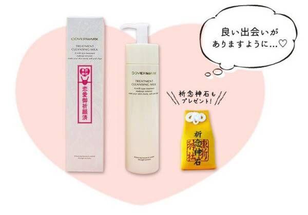 恋愛御祈願 モテ肌クレンジング プレゼント キャンペーン
