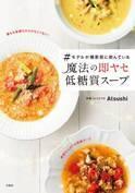 野菜ソムリエプロAtsushiさん考案『魔法の即ヤセ低糖質スープ』