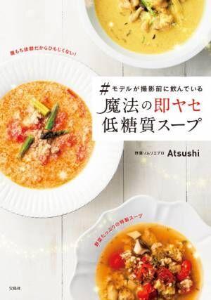 楽してやせられる「Atsushi's Soup」
