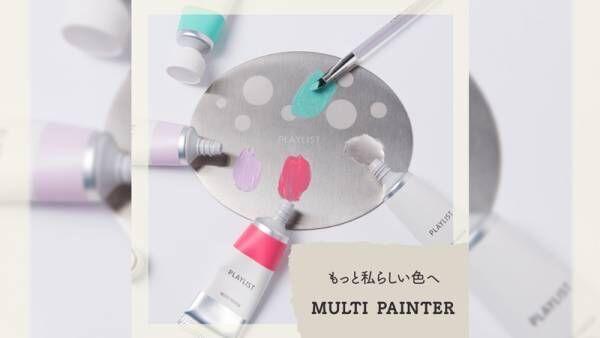 色を混ぜ合わせて自分らしいカラーへ!マルチペインター