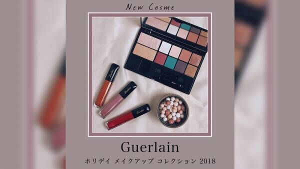 Guerlain ホリデイ メイクアップ コレクション 2018