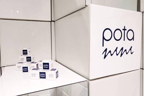 「potanini(ポタニーニ)」シリーズ