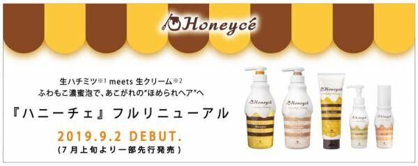 【ハチミツ】に着目して開発されたハニーコスメブランド