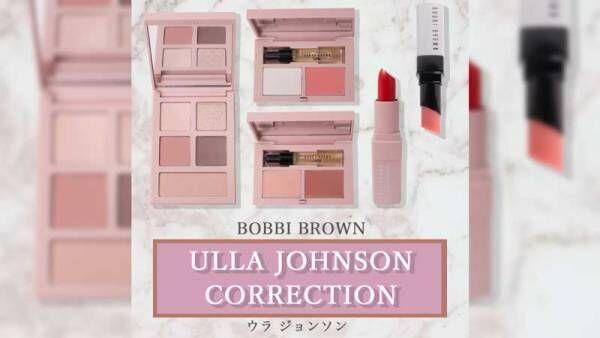 〈BOBBI BROWN ウラ ジョンソン〉
