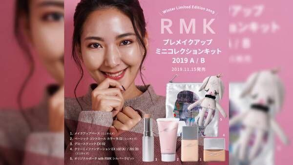 RMK プレメイクアップ ミニコレクションキット 2019