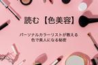 【総額1万円以下で】イエベ・スプリングタイプの方向けプチプラコスメレシピ【読む色美容】