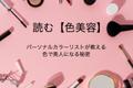 ブルベ向け!似合わせネイルの3STEP【読む色美容】