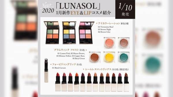 【2020年】1月新作EYE&LIPコスメレビュー【ルナソル】