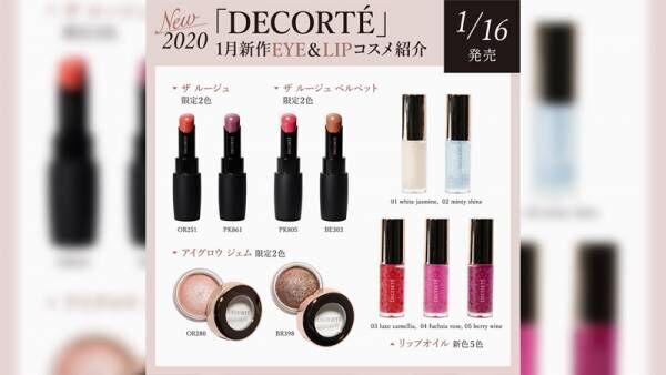 【2020年】1月新作EYE&LIPコスメレビュー【コスメデコルテ】