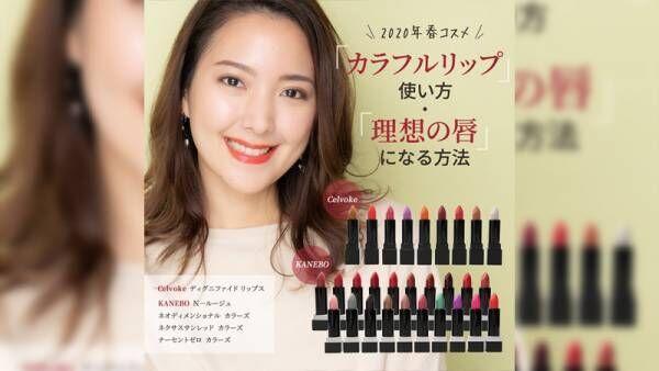 【2020年春コスメ】カラフルリップ使い方・理想の唇になる方法