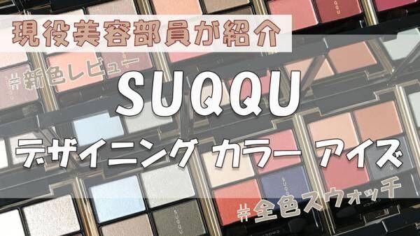 """【SUQQU】""""デザイニング カラー アイズ""""新色レビュー&全色スウォッチ"""