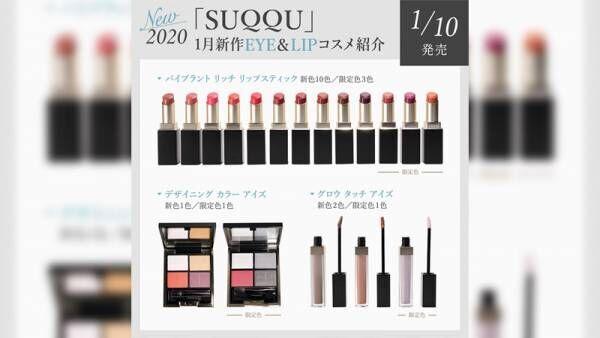 【2020年】1月新作EYE&LIPコスメ紹介【SUQQU】