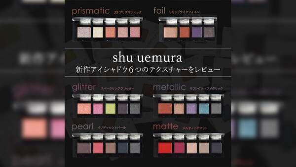 【shu uemura】新作アイシャドウ6つのテクスチャーをレビュー