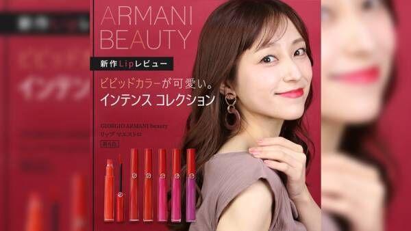 【新作Lipレビュー】ビビッドカラーが可愛い。インテンス コレクション