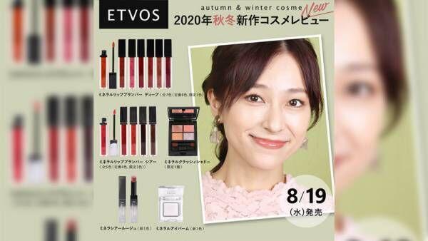 【ETVOS】2020年秋冬新作レビュー【8月19日(水)発売】