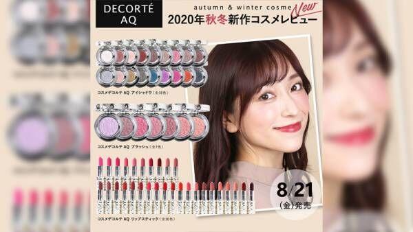 【DECORTÉ AQ】2020年秋冬コスメレビュー【8月21日(金)発売】