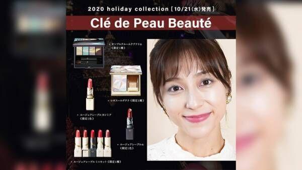 【Clé de Peau Beauté】2020 ホリデーコレクション