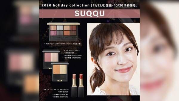 【SUQQU】2020 ホリデーコレクション【11月2日(月)】
