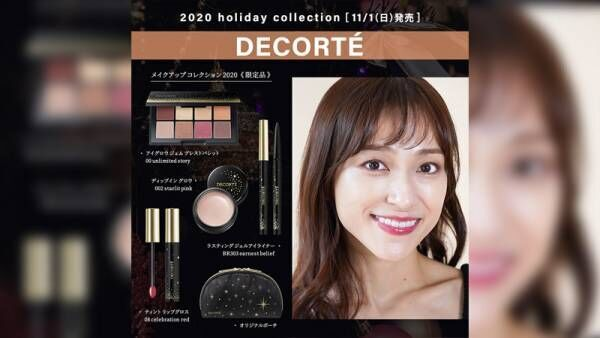 【DECORTÉ】2020 ホリデーコレクション【11月1日(日)】