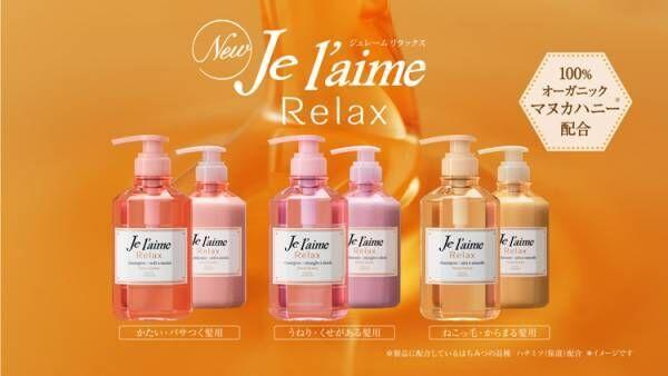 新「Je l'aime Relax(ジュレーム リラックス)」特長・ラインナップ