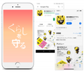 今すぐ知りたい!  親子のための、学ぶアプリ探検隊 いざというときの知識を身につける。東京都公式の防災アプリ