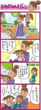 連載マンガ「すがおのまま子」 第6話「おねえちゃんもだっこ」