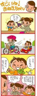 連載マンガ「すがおのまま子」 第5話「すごいね! おねえちゃん」
