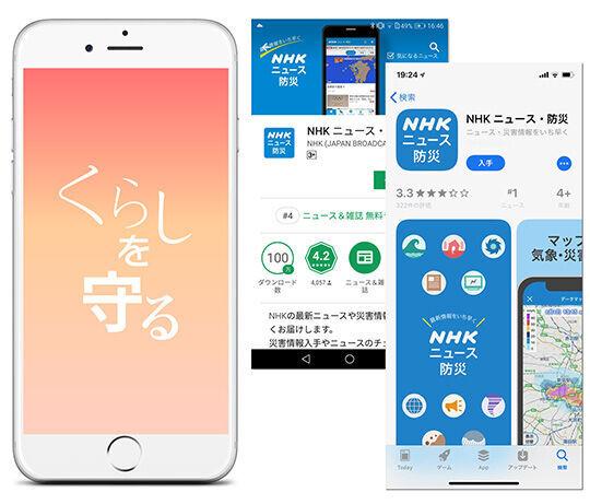 今すぐ知りたい!  親子のための、学ぶアプリ探検隊 天気・災害の情報をまとめてキャッチ。NHK公式の防災情報アプリ