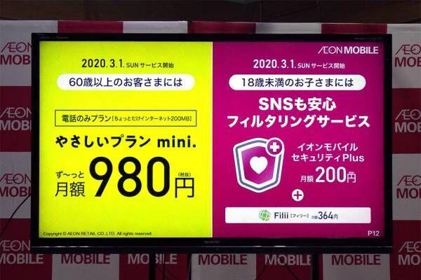 子どもと安心してスマートフォンを利用できる新たなサービスをイオンモバイルが発表