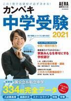 東大クイズ王・伊沢拓司さんが自身の中学受験を語る! 進学ムック『カンペキ中学受験2021』発売