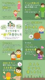 未就学の親子に向けた週末の体験活動『ウィークエンドスクールfor kids』家庭での臨時休校・春休み対策を無料で提供