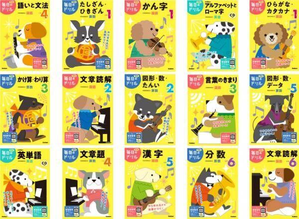 【小学生のおうち学習に】人気ドリルの改訂版「毎日のドリル」シリーズから4冊購入で、全員に500円分の図書カードをプレゼント!