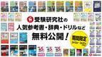【無料公開期間を延長!】受験研究社の人気学習参考書/ドリルなどを4月17日まで無料公開!