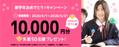 入塾するとAmazonギフト券1万円分(先着順)!学習塾の無料検索サイト『塾ログ』キャンペーン!