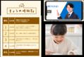 小・中学生の生活リズムづくりを応援!「進研ゼミ」が、オンライン教室「きょうの時間割」を4月10日に開講