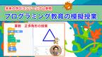 【小学生対象】プログラミング教育「みらいいチャンネル」でLIVE配信による模擬授業開始