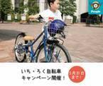 小学1年生から6年生までずっと乗れる!「いち・ろく自転車」入学お祝いキャンペーンを実施